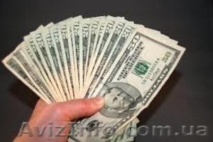 Быстро и легко доступных кредитов 3849 - Изображение #1, Объявление #846236