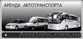 Пассажирские перевозки Львов,  Оренда автобусів Львів,  Прокат автобуса у Львові.