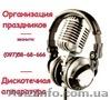 Организация праздников,  аренда и продажа аппаратуры • Львовская обл. •