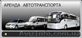 Оренда автобусів Львів,  Прокат автобусів Львів,  Замовити автобус у Львові