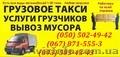 грузовые Перевозки Калитки в львове. перевозка Ворота львов. кран-манипулятор