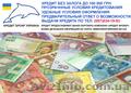 Доступні кредити готівкою