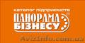 Інформаційний каталог підприємств,  фірм,  компаній міст Рівне,  Луцьк