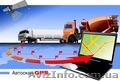 Автоскан-GPS: система мониторинга и охраны транспорта - Изображение #3, Объявление #527104