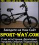 Продам Велосипед Ardis Freestyle Maverick 20 Bmx===