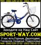 Продам Складной Велосипед 24 Десна===
