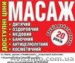 Масаж оздоровчий,  масаж дитячий у Львові