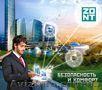 Zont - автомобильная,  спутниковая охранно-поисковая система