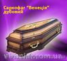 Производство и продажа гробов,  гробы от производителя