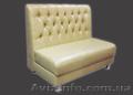 Гарні дивани для кафе. - Изображение #4, Объявление #1033955