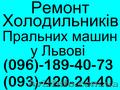 Ремонт Холодильників Львів, Сихів.Тел (096)-189-40-73
