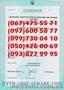Строительная лицензия Львов 2014 получить