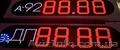 Электронное табло курсов валют