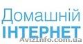 Домашній Інтернет Київстар Львів
