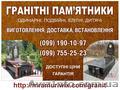 Надгробные памятники Львов,  изготовление памятников из гранита