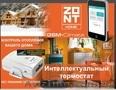 ZONT H-1 : Интеллектуальное управление отоплением дома.