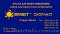 Эмаль УР-1161:УР-1161+УР-1161(10) ТУ 6-27-1758-80 УР-1161 краска УР-1161   o)Эма