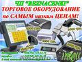 торговое оборудование: термопринтеры,  пос-терминалы,  сканеры штрих-кода