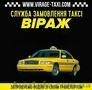 Водії зі своїм авто (іномарка)  у службу замовлення таксі