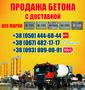Купить бетон Львов,  цена,  с доставкой во Львове