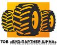 Грузовая шина для MAN DAF Volvo Renault