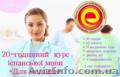 20-год. курс іспанської мови для медиків для рівня В1