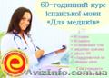 60-год. курс іспанської для медиків для рівня В1.