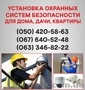 Установка сигналізації Львів. Охоронна сигналізація у Львові