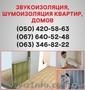Шумоізоляція Львів. Шумоізоляція ціна по Львову.