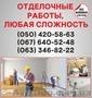 Оздоблювальні роботи у Львові,  оздоблення квартир Львів
