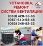 Вентиляція у Львові. Монтаж вентиляції Львів