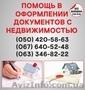 Узаконення земельних ділянок в Львові, оформлення документації з нерухомістю, Объявление #1564321