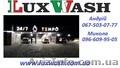 Обладнання для автомийок самообслуговування LuxWash