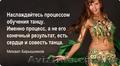 Учитесь красиво танцевать ! - Изображение #2, Объявление #1333970