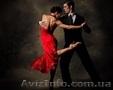 Учитесь красиво танцевать Танго !, Объявление #1485996