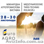 II Міжнародна агропромислова виставка EuroAGRO – 2017, Объявление #1591111