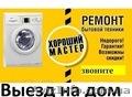 Ремонт стиральных машин, холодильников, бойлеров, тв и др, Объявление #1614208