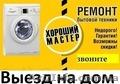 Ремонт стиральных машин, холодильников, бойлеров, ТВ и др., Объявление #1622564