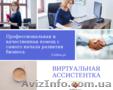 Віртуальна асистентка для Вас і Вашого бізнесу