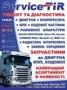 Ремонт грузовиков, Объявление #1630306