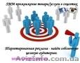 SMM продвижение бизнеса. Таргетированная реклама в социальных сетях Instagram