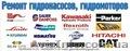 Ремонт импортных Гидромоторов Гидронасосов, Объявление #1636452