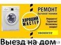 Ремoнт стиральных мaшин,  холодильников,  бoйлеров,  тв и др.