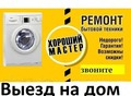 Ремонт стиральных машин,  xoлодильникoв,  бoйлеров,  тв и др