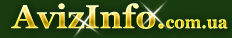 Оборудование для производства полуфабрикатов в Львове, предлагаю, услуги, бизнес предложения в Львове - 1473186, lvov.avizinfo.com.ua